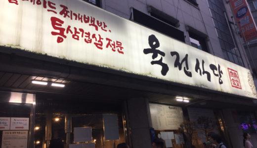 韓国激ウマ焼肉屋さん