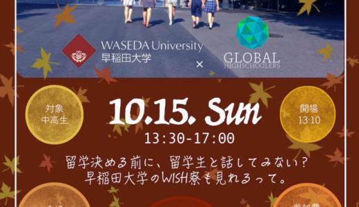 【GH】早稲田大学でイベントやります!