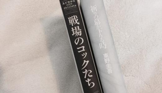 現実逃避したい時は読書【オススメの本】