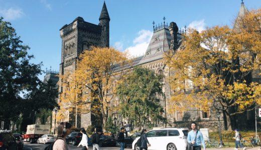 トロント大学もコロナにより休校。今回の措置に対して思うこと。