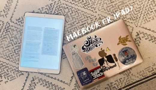 海外大学に4年通って気づいた本当に大学生におすすめなのはMacBook? iPad?