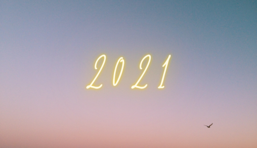 2021年頑張りたいこと