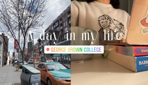 【留学生の1日】 Vol.1 カナダ留学 | George Brown College・ななさん編