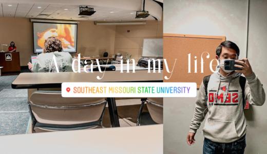【留学生の1日】 Vol.2 アメリカ留学 | Southeast Missouri State University・りゅーきさん編