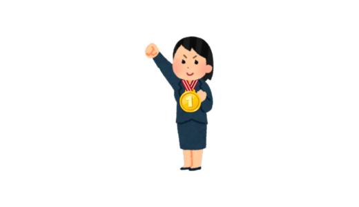 【最近のいろいろ】会社から金メダルもらった話