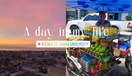 【留学生の1日】 Vol.3 フィリピン留学 | アテネオデダバオ大学・ゆぅさん編