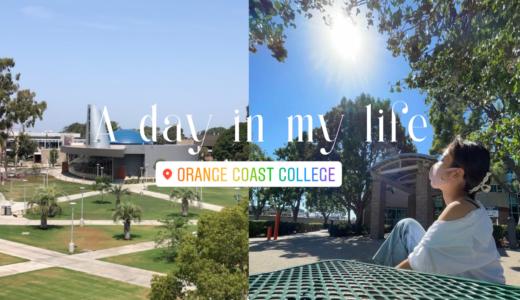 【留学生の1日】 Vol.5 アメリカ留学   Orange Coast College・ゆるまるさん編